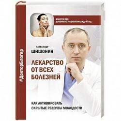 Лекарство от всех болезней. Как активировать скрытые резервы молодости
