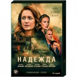 Надежда. (16 серий). DVD