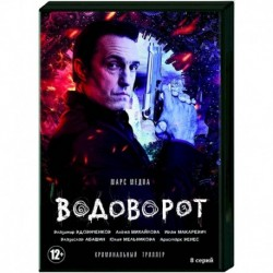 Водоворот. (8 серий). DVD