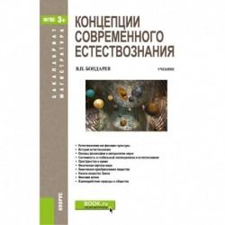 Концепции современного естествознания. Учебник.