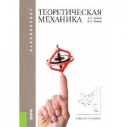 Теоретическая механика. Учебное пособие.