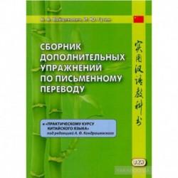 Сборник дополнительных упражнений по письменному переводу к 'Практическому курсу китайского языка'