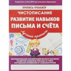 Развитие навыков письма и счета