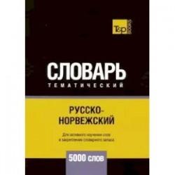 Русско-норвежский тематический словарь. 5000 слов