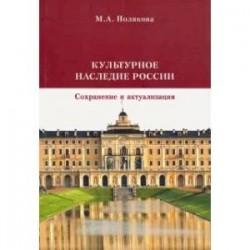 Культурное наследие России. Сохранение и актуализация. Учебник