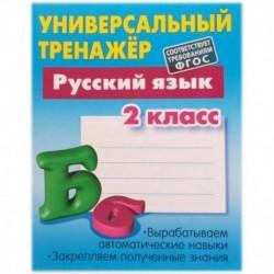 Русский язык. 2 класс. Универсальный тренажер.