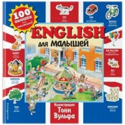 English для малышей