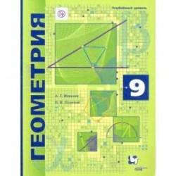 Геометрия. 9 класс. Учебник. Углубленный уровень. ФГОС
