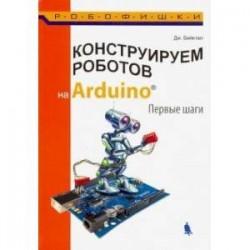 Конструируем роботов на Arduino. Первые шаги.