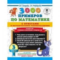 Математика. 3 класс. Устный счет. Сложение и вычитание в пределах 100. 300 примеров