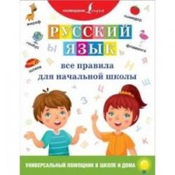 Русский язык. Все правила для начальной школы