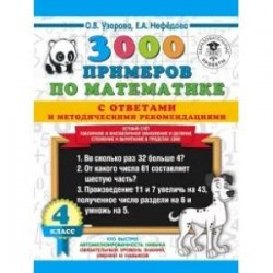 Математика. 4 класс. Устный счет. Табличное и внетабличное умножение и деление. Сложение и вычитание