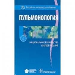 Пульмонология. Краткое издание