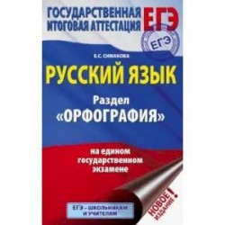 ЕГЭ. Русский язык. Раздел 'Орфография' на едином государственном экзамене