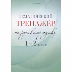 Русский язык. 1-2 класс. Тематический тренажёр