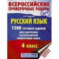 ВПР. Русский язык. 4 класс. 1500 тестовых заданий для подготовка к ВПР