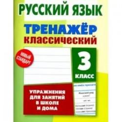 Русский язык. 3 класс. Тренажер классический