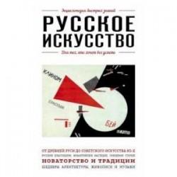 Русское искусство. Для тех, кто хочет все успеть