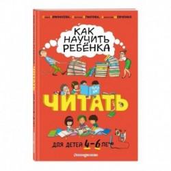 Как научить ребёнка читать. Для детей от 4 до 6 лет