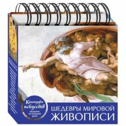 Шедевры мировой живописи. Настольный календарь в футляре
