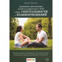 Программа просвещения детей и подростков с РАС в сфере сексуальности и взаимоотношений