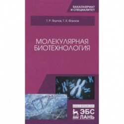 Молекулярная биотехнология. Учебник
