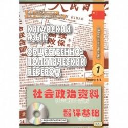 Китайский язык. Общественно-политический перевод. Начальный курс. В 2-х книгах (+CD)
