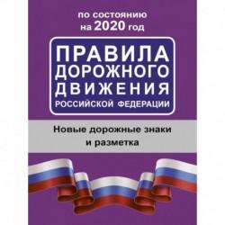 Правила дорожного движения Российской Федерации по состоянию на 2020 год