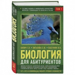 Биология для абитуриентов: ЕГЭ, ОГЭ и Олимпиады любого уровня сложности. В 2-х томах. Том 1