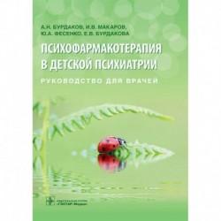 Психофармакотерапия в детской психиатрии