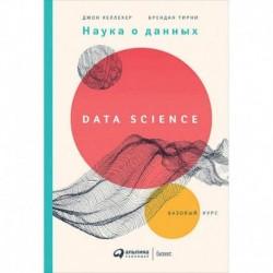Наука о данных:Базовый курс