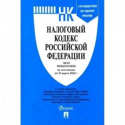 Налоговый кодекс Российской Федерации. Части первая и вторая. По состоянию на 15.03.20