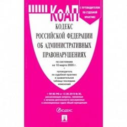Кодекс об административных правонарушениях РФ на 10.03.20