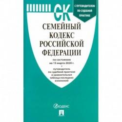 Семейный кодекс Российской Федерации на 15.03.20