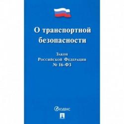 Уголовный кодекс Российской Федерации на 15.03.20