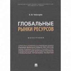 Цифровая экономика нефтегазовой отрасли ТЭК России.