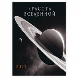 Красота Вселенной. Календарь настенный на 2021