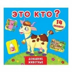 Книжка +окошки. Это кто? Домашние животные
