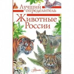 Животные России. Определитель.