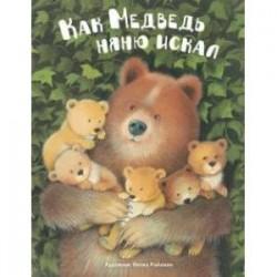 Как медведь няню искал