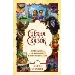 Страна Сказок. Путеводитель для настоящего книгообнимателя