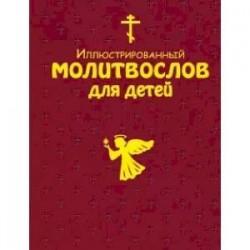 Иллюстрированный молитвослов для детей