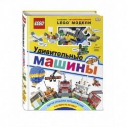 LEGO Удивительные машины (+ набор из 61 элемента)