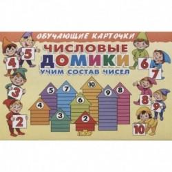 Числовые домики.Учим состав чисел