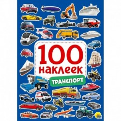 100 наклеек. Транспорт