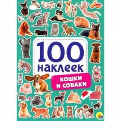 100 наклеек. Кошки и собаки