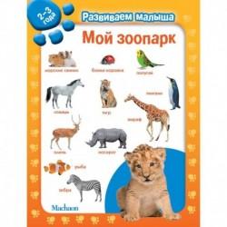 Мой зоопарк. 2-3 года