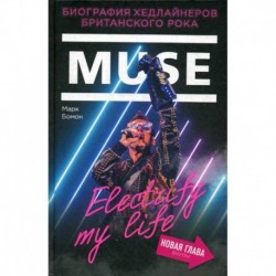 Muse. Electrify my life