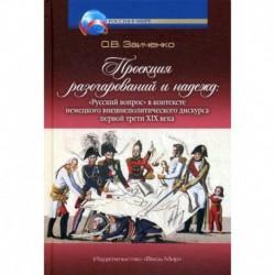 Проекция разочарований и надежд: «Русский вопрос» в контексте немецкого внешнеполитического дискурса первой трети XIX