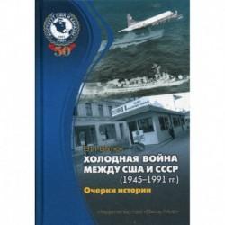 Холодная война между США и СССР (1945–1991) Очерки истории